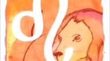 運勢 まとめ 獅子座